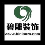 资阳碧雕装饰www.bidiaozs.com-游俊